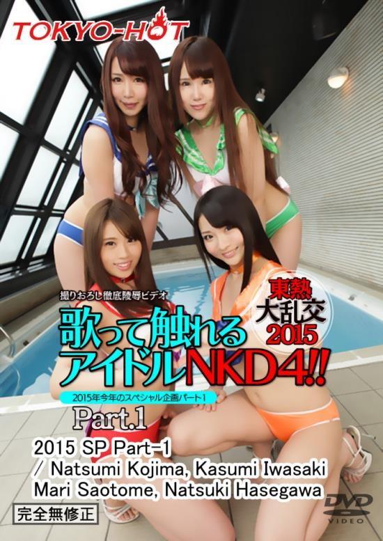 TokyoHot - Natsumi Kojima, Kasumi Iwasaki, Mari Saotome, Natsuki Hasegawa - 2015 SP Part-1 (FullHD/1080p/5.05 GB)