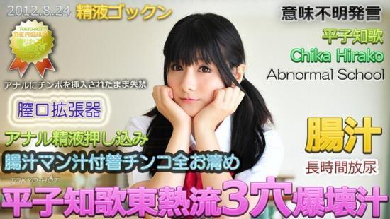 TokyoHot - Chika Hirako - Abnormal School (HD/720p/3.10 GB)