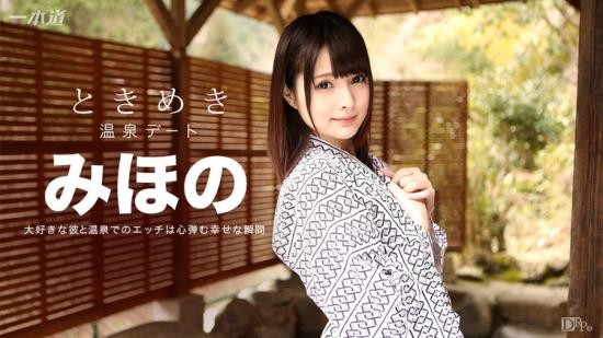1pondo.tv - Mihono - I only of Miho and hot spring trip (HD/720p/551 MB)