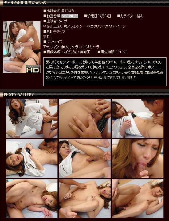 Newhalfclub - Yu Hoshihana - Yu Hoshihana (FullHD/1080p/1.56 GB)