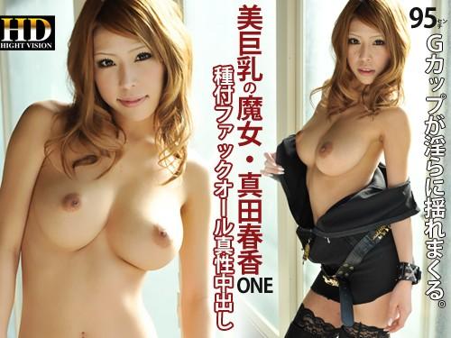 av9898 - Haruka Sanada - Hardcore (HD/720p/1.37 GB)