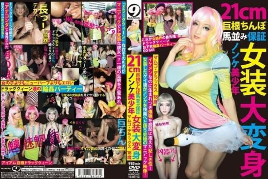 Cock 21cm Penis Straight Teenager Transvestite Makeover Mamuko Deluxe 18-year-old (FullHD/5.09 GB)