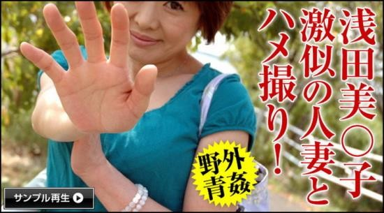 Pacopacomama - Junko Asada - The Miyoko Asada Look-Alike Mature Woman Who Likes Fishing (HD/720p/1.60 GB)