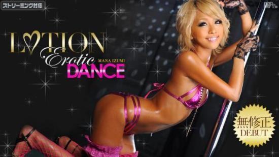 Caribbean - Mana Izumi - Lotion erotic dance (HD/720p/1.95 GB)