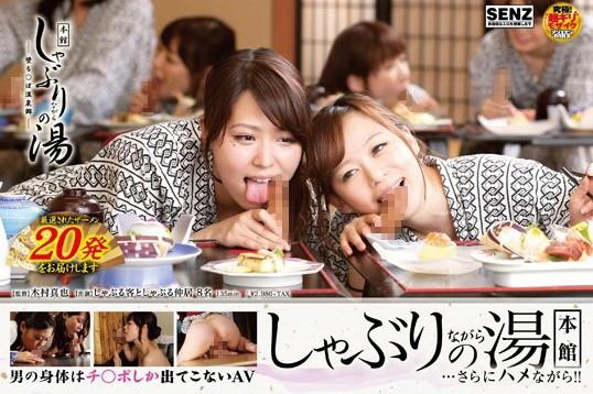 SODCreate - Kyakushitsu - Gozen! Roten! Kara tobideru nama chi ? po ga ninki no onsen ryokan shaburinag (HD/720p/1.89 GB)