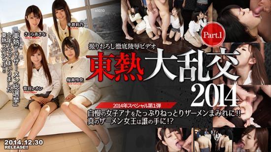 Tokyo-Hot - Akina Sakura, Reon Otowa, Rino Hirai, Rena Sakurai - Hardcore (HD/720p/2.94 GB)