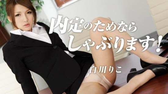 Heyzo - Riko Shirakawa - Pretty Girls Dirty Job-Hunting (FullHD/1080p/2.24 GB)