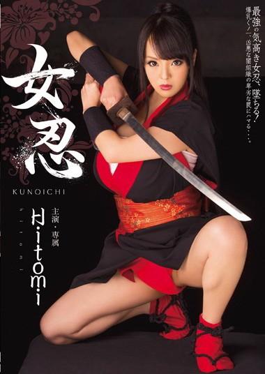 MOODYZ - Hitomi - Woman Shinobu Hitomi (FullHD/1080p/3.28 GB)