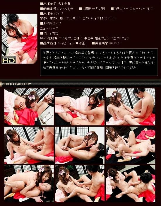 Newhalfclub - Yumoto Chinatsu - Yumoto Chinatsu (FullHD/1080p/751 MB)