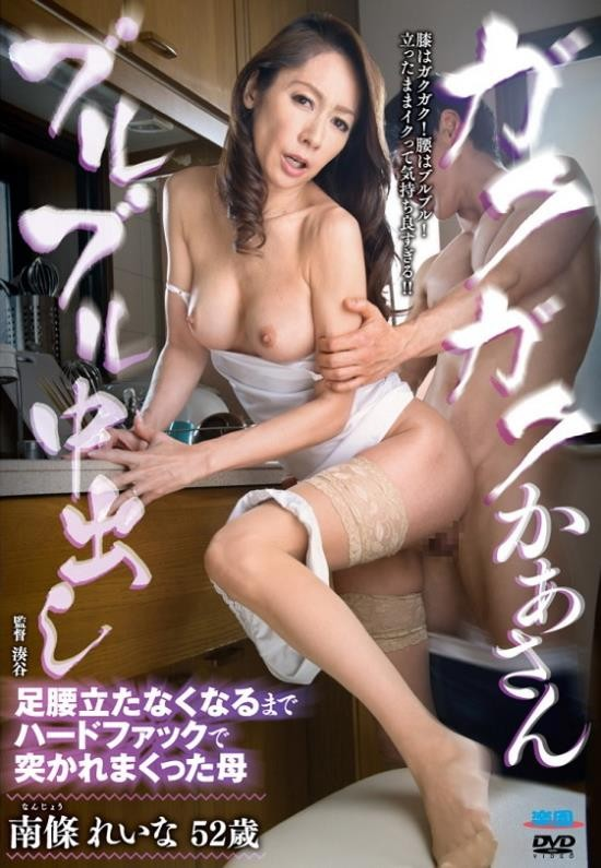 CenterVillage - Reina Nanjo - Trembling Mom. Creampied And Fucked Hard Until She s Can t Stand Anymore (FullHD/1080p/1.34 GB)