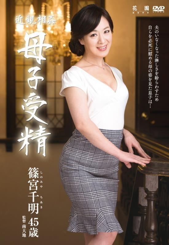 CenterVillage - Chiaki Shinomiya - Incest Mother Son Impregnation (FullHD/1080p/4.67 GB)