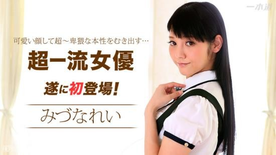 1pondo - Mizuna Rei - Ladies addiction (HD/720p/1.77 GB)
