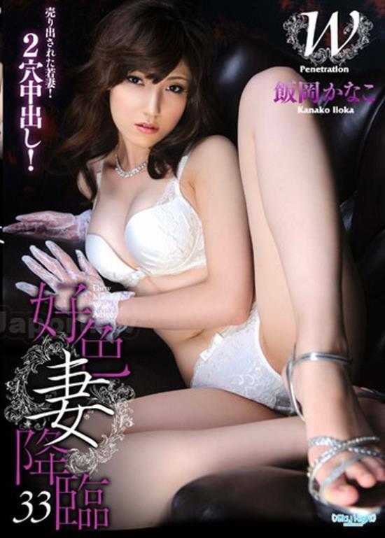 Tokyo-Hot - Kanako Iiokа - Dirty Minded Wife Advent Vol.33 (HD/720p/3.11 GB)