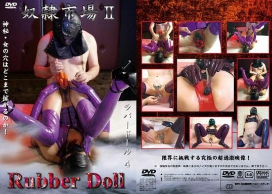 Rubber Doll 4 (SD/1.36 GB)