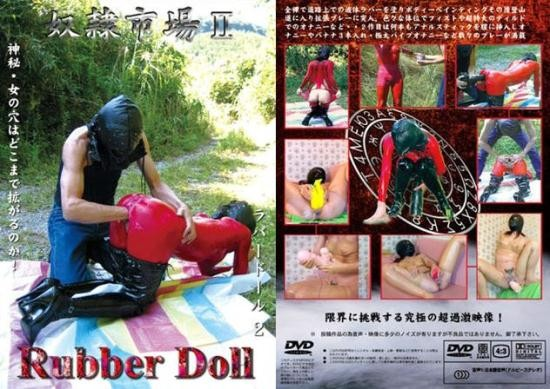 Rubber Doll 2 (SD/1.34 GB)