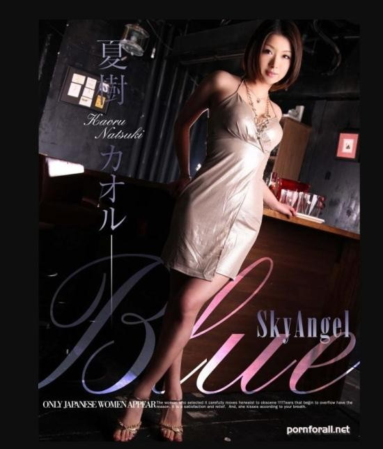 Sky High Entertainment - Kaoru Natsuki - Sky Angel Blue Vol.49 (HD/720p/4.36 GB)