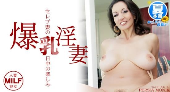 Kin8tengoku - PERSIA MONIR - Sexy MILF PERSIA MONIR (FullHD/1080p/1.68 GB)