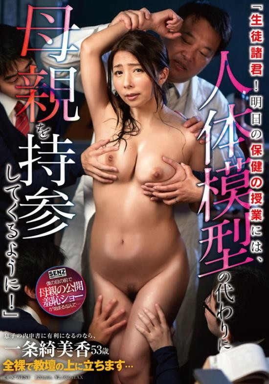 SOD - Kimika Ichijo - Bring Your Mothers To Be Our Test Subjects (FullHD/1080p/3.51 GB)
