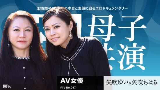 Caribbeancom - Yui Yabuki, Chiharu Yabuki - Real Incest. Mom And Daughter (FullHD/1080p/2.25 GB)
