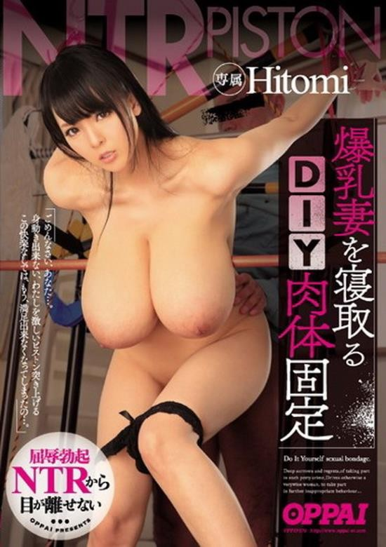 Oppai - Hitomi Tanaka - DIY Bandage Calmed Lying Busty Wife (FullHD/1080p/3.42 GB)