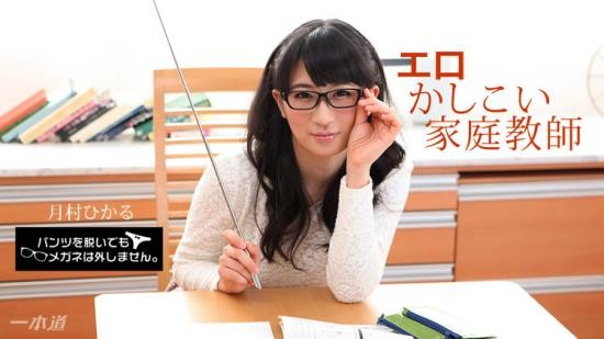 1pondo.tv - Hikaru Tsukimura - I will not remove my glasses even if I take off my pants! (FullHD/1080p/1.70 GB)