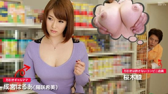 Caribbeancom - Narumiya Harua - To Kusonamaiki a shoplifting Gyarumama prevention of recidivism hammer Narumiya Harua (HD/720p/556 MB)