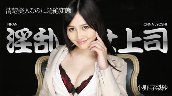 Caribbeancom - Risa Onodera - Slut Boss: Pretty But Lewd (FullHD/1080p/1.54 GB)