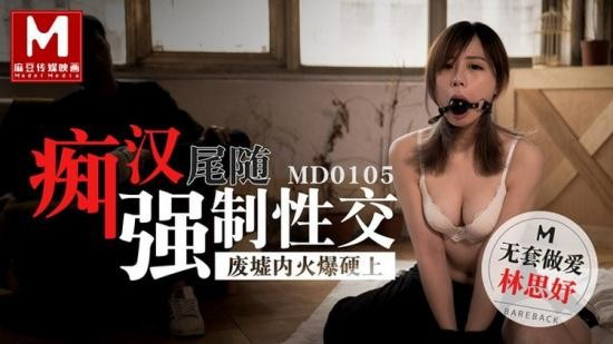 Model Media - Lin Sihao - Molester follows compulsory intercourse, hot in the ruins, no condom sex (HD/720p/441 MB)