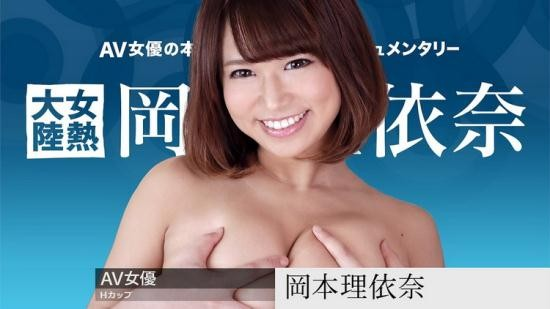 Caribbeancom - Riina Okamoto - The Continent Full Of Hot Girls, File.081 (FullHD/1080p/1.75 GB)