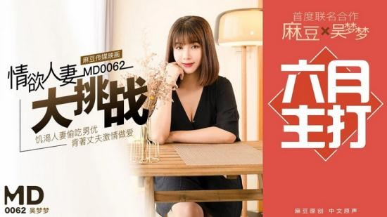 Model Media - Wu Mengmeng - Wu Mengmeng's lust for the wife's challenge (HD/720p/920 MB)