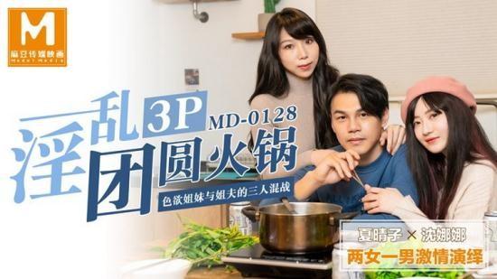 Model Media - Xia Qingzi, Shen Nana - Fornication 3P Reunion Hot Pot Three-person (HD/720p/738 MB)