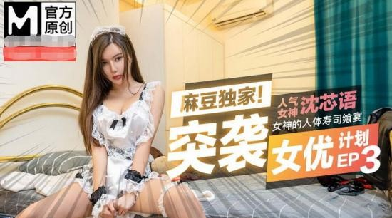 Model Media - Shen Xinyu - The orgasm liquid that makes the goddess out of control (Part 2 - 3) (HD/720p/905.7 MB)
