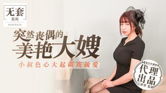 Model Media - Wu Mengmeng - Suddenly widowed glamorous girl-in-law (HD/720p/607 MB)