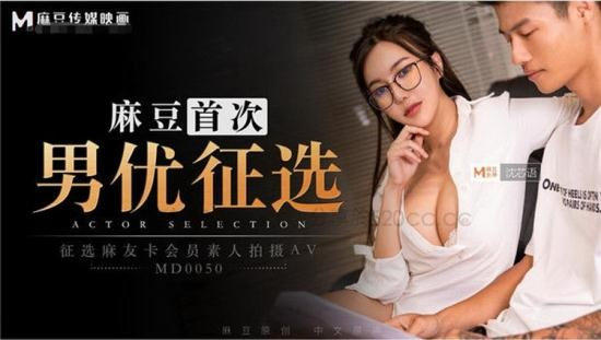 Model Media - Shen Xinyu - The first internship male talent selection essence version! (HD/720p/589 MB)