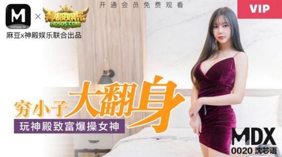 Model Media - Shen Xinyu - Poor Boy Turns Over-Fucking Big Tits Goddess (HD/720p/525 MB)