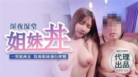 Model Media - Wu Mengmeng - A man and two women are hungry and thirsty sisters forcibly squeeze sperm (HD/720p/461 MB)