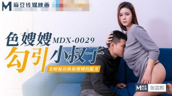 Model Media - Zhang Yunxi - Girl-in-law seduces bad uncles (HD/720p/360 MB)