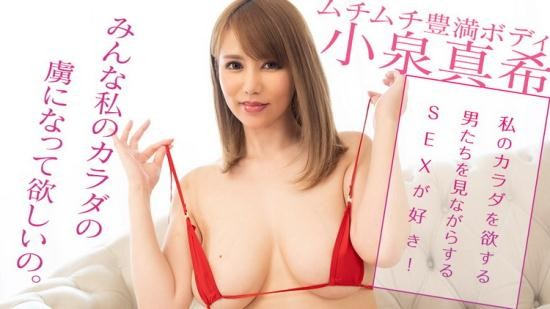 Caribbeancom - Maki Koizumi - She loves to have sex with men who obsessed with her body (FullHD/1080p/1.77 GB)