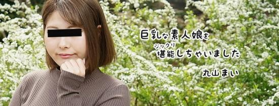 Heyzo - Mai Maruyama - Having Lovely Time With A Big Tits Amature Gril (FullHD/1080p/2.19 GB)
