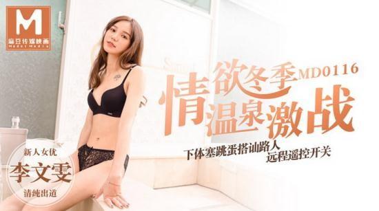 Model Media - Li Wenwen - Erotic winter hot spring battle (HD/720p/688 MB)