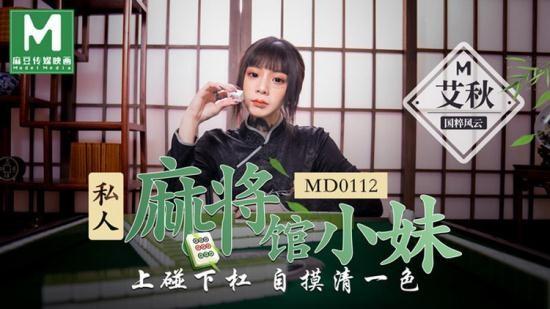 Model Media - Ai Qiu - Private mahjong hall young girl (HD/720p/477 MB)