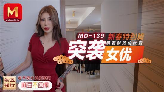 Model Media - Chinatsu Yuki - Raid Actress Chinese New Year Special (HD/720p/631 MB)