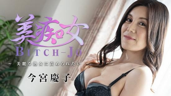 Heyzo - Keiko Imamiya - Bitch jo Wanna Be Fucked By A Flawless MILF (FullHD/1080p/2.10 GB)