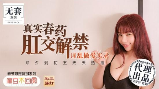 Model Media - Wu Mengmeng - Desire gym (HD/720p/2.06 GB)