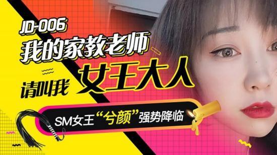 Jingdong - Queen Xiyan - My Tutor (FullHD/1080p/917 MB)