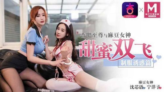 Model Media - Shen Xinyu, Ning Yoko - Uniform temptation chapter (HD/720p/798 MB)
