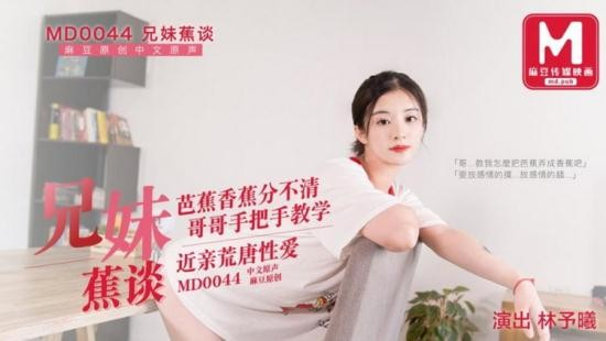 Model Media - Lin Yuxi - Sibling Banana ridiculous sex with close relatives (HD/720p/256 MB)