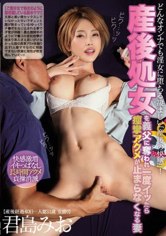 MOODYZ - Kimijima Mio - Any Woman Will Find Herself Falling Into The Clutches Of Amazing (HD/720p/1.11 GB)