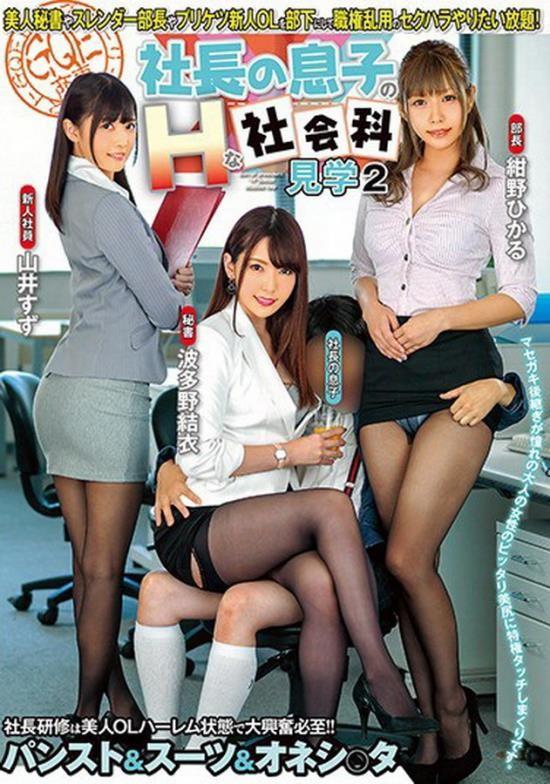 GloryQuest - Hatano Yui, Konno Hikaru, Yamai Suzu - A Sexy Field Trip With The Boss's Son 2 (HD/720p/2.28 GB)