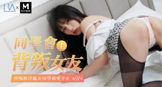 Madou Media/Royal Asian Studio - Amateur - Betray his girlfriend (HD/720p/462 MB)